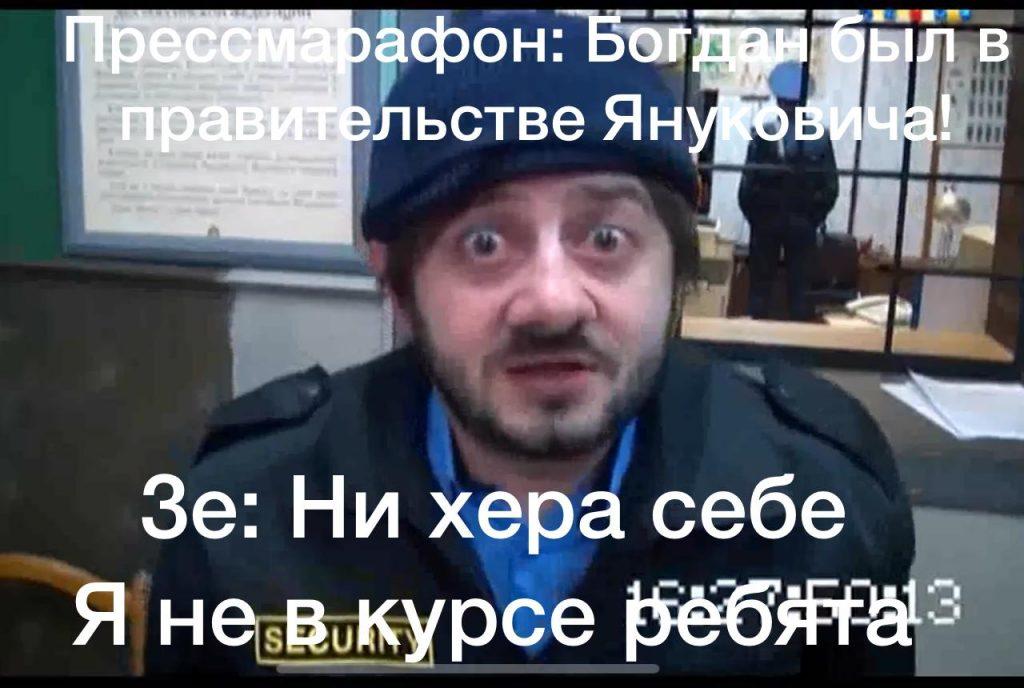 Владимир Зеленский Богдан Виктор Янукович