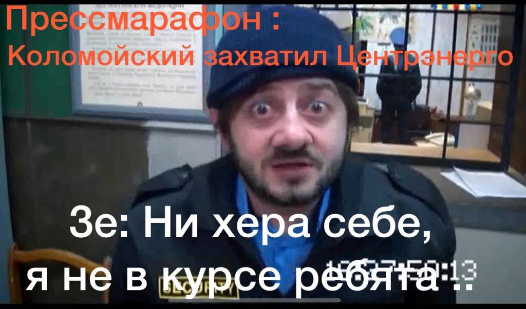 Владимир Зеленский Игорь Коломойский Центэнерго