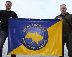 Ярослав Бондаренко центр Миротворец Савчук Игорь