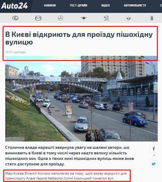 auto.24tv.ua медіашльондри, медіаповії, медіабляді
