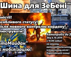 АвтоМайдан Шини Зеленському