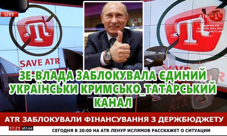 Влада Зеленського допомогає російським окупантам закрити кримсько-татарський телеканал ATR
