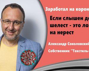 Александр Соколовский Текстиль Контакт афера на продаже защитных костюмов медицинских масок