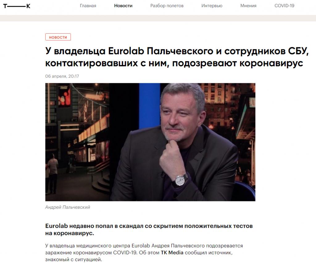 Андрей Пальчевский Евролаб заразился на коронавирус