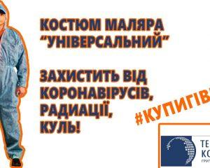 Текстиль Контакт Олександр Соколовський костюм маляра Александр Соколовский