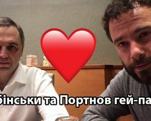 Олександр Дубінський та Андрій Портнов гей - пара