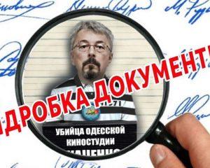 Олександр Ткаченко Александр Ткаченко рейдер Одесская киностудия