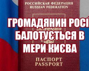 Андрій Пальчєвський Громадянин росії балотується в мери Києва