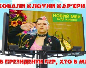 Сергій Притула кандидат в мери Києва партія Голос