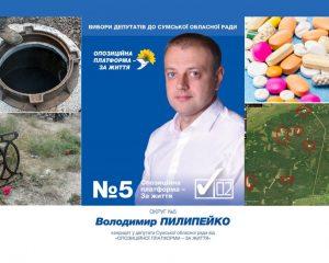 Володимир Пилипейко ОПЗЖ Шостка Сумська область