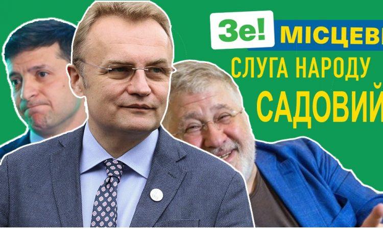Андрій Садовий Львів вибори мер ЗЕкоМанда