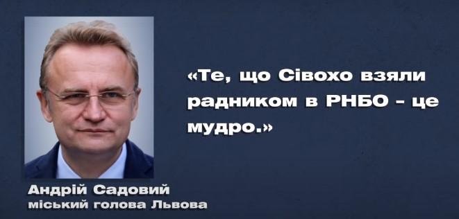 Андрій Садовий Сергій Сивоха РНБО