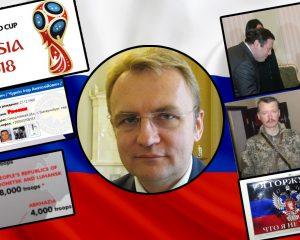 Андрій Садовий – російський агент в серці західної України.
