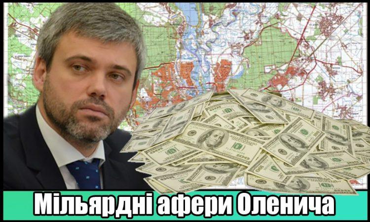 Петро Оленич - директор Департаменту земельних ресурсів КМДА та його мільярдні афери