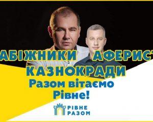Роман Курис Віктор Шакирзян. Рівне кримінал грабіж корупція афери