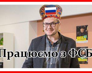 Иван Баканов СБУ ФСБ
