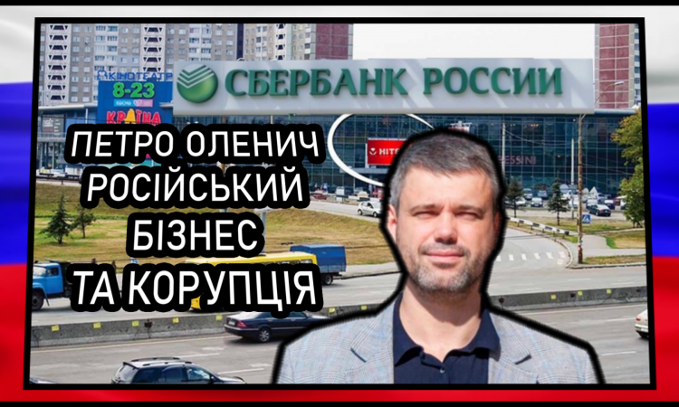 Київський чиновник Петро Оленич - допомога російському бізнесу та незаконним забудовам
