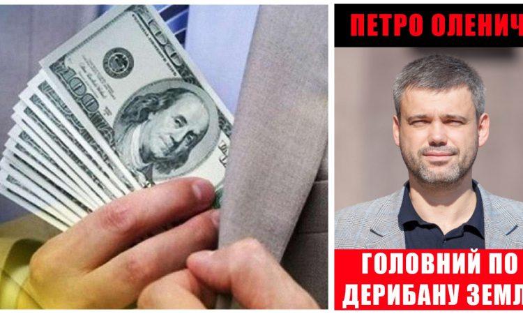 Петро Оленич - як вкрасти у Киян 1,5 млрд та родичі в базі центру Миротворець