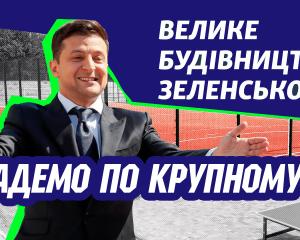 Велике будівництво Володимира Зеленського виявилось великою аферою