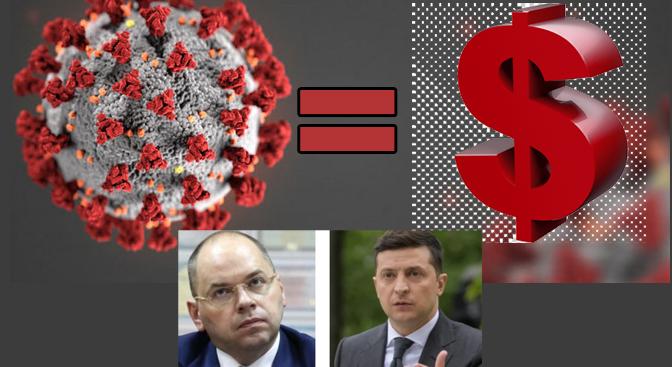 Влада Володимира Зеленського заробляє на пандемії так щоб і онукам вистачило