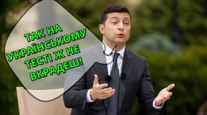 Володимир Зеленський тест на коронавірус Україна