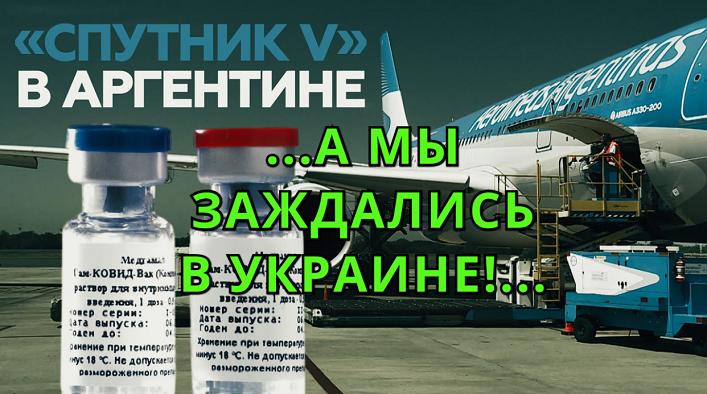 російська вакцина Спутник V Зеленській та Путін введіть