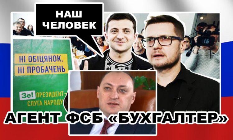 Денис Кірєєв –викритий агент ФСБ та друг Івана Баканова хоче рулити українською банківською системою. Відео