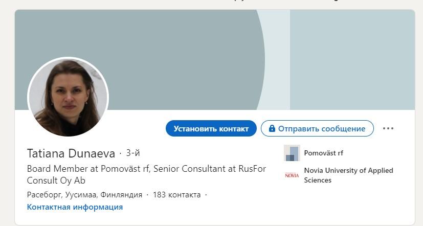 Менеджер RusFor Consult Oy Ab громадянка РФ Тетяна Дунаєва
