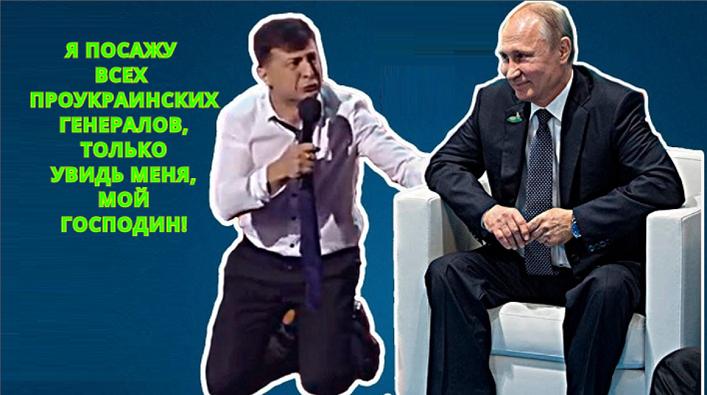 Володимир Зеленський на колінах перед Володимир Путін