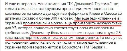 Олександр Соколовський Текстиль Контакт