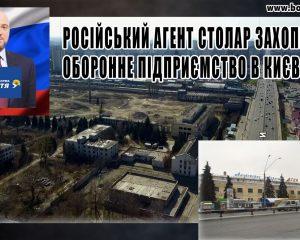 Російський агент Вадим Столар захопив та знищив оборонне підприємство Атек в Києві