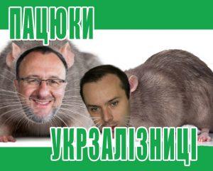 Соколовський - Перцовський - хто знущається над пасажирами Укрзалізніці і піддає їх життя небезпеці